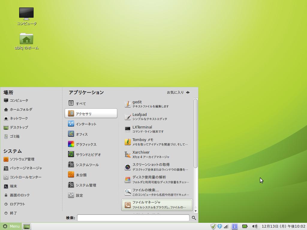 Linux mint 12 native menu picture
