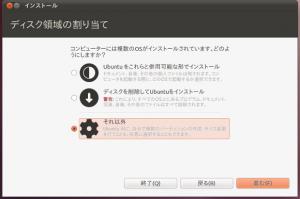 Ubuntu11.04インストールその2