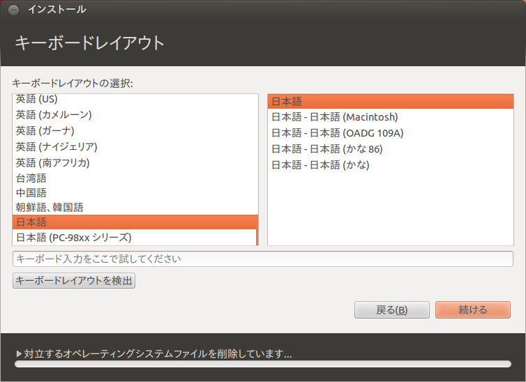 Ubuntu12.04LTS_Install04