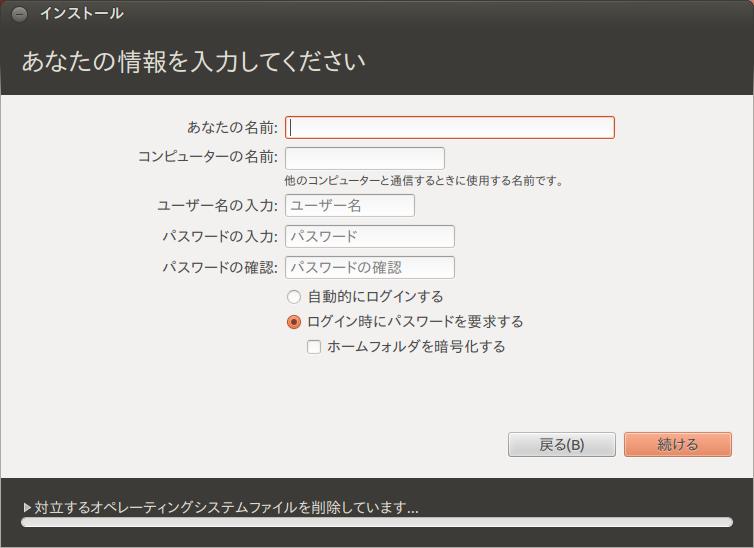 Ubuntu12.04LTS_Install05