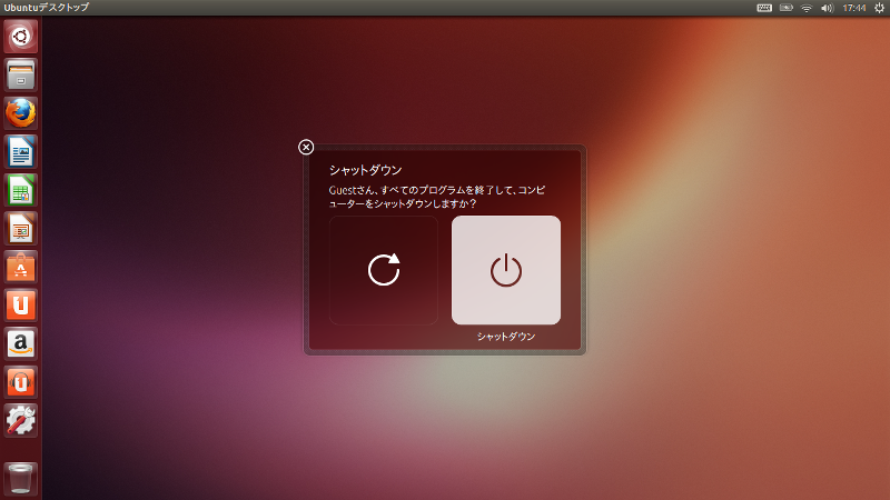 Ubuntu13.04_Shutdown