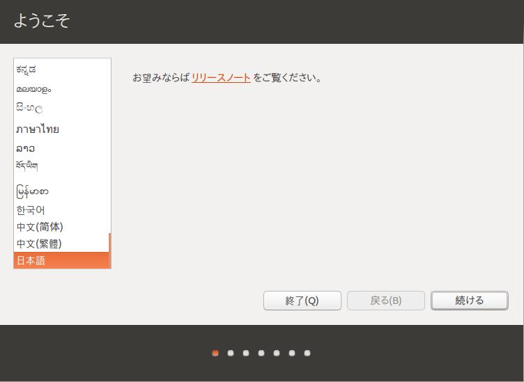 Ubuntu13_04_Inst01