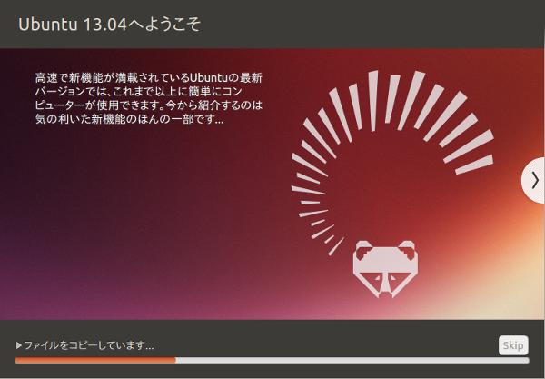 Ubuntu13_04_Inst04