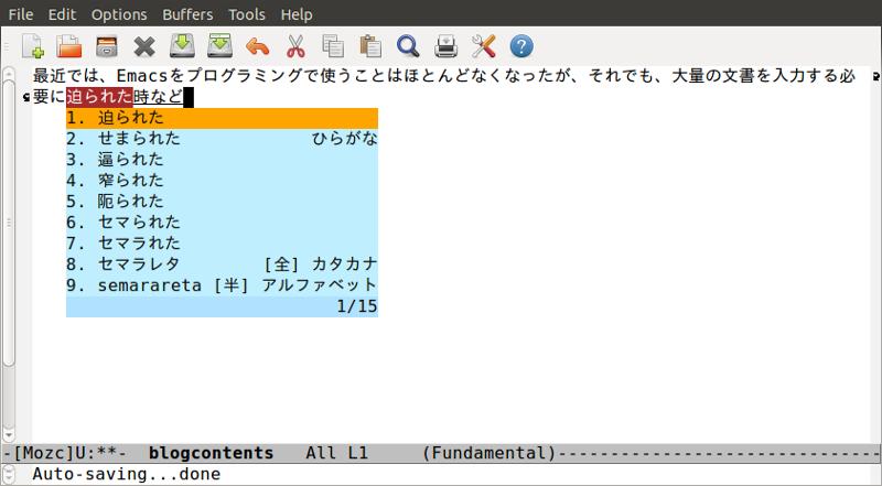 EmacsMozc01