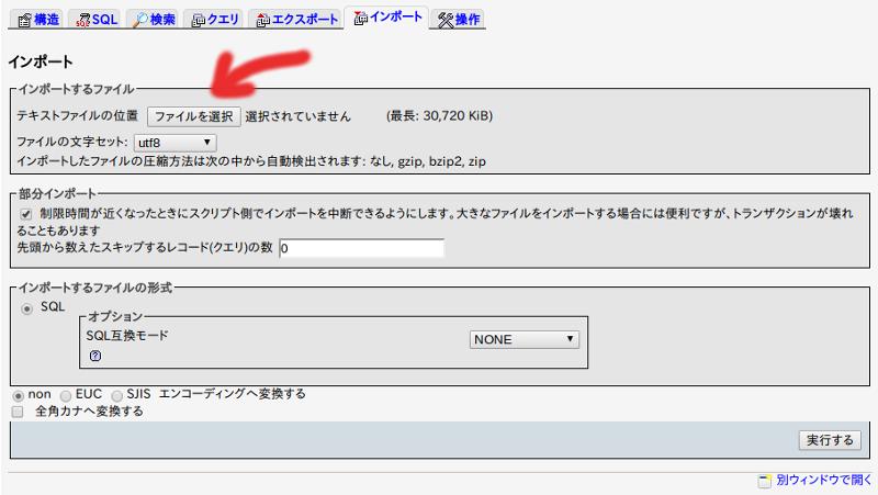 WordPress_DB_Import