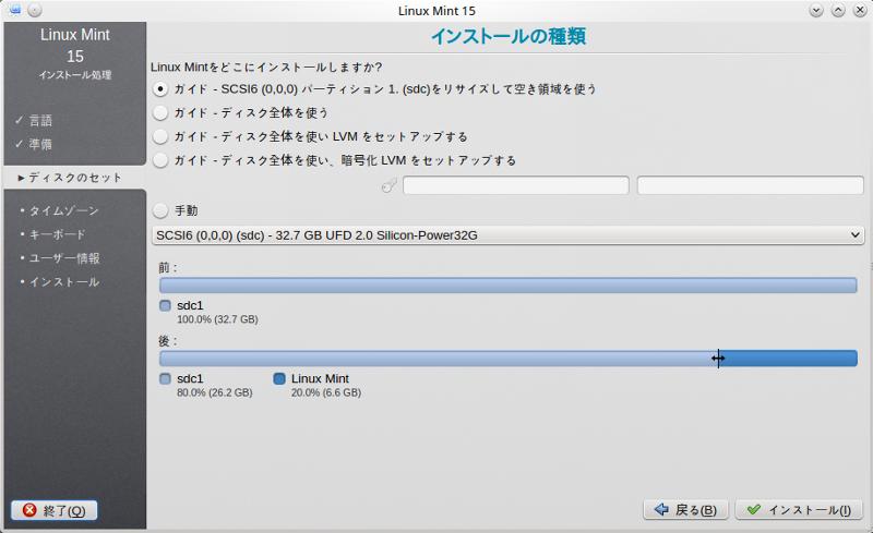 LinuxMintKDE15inst05