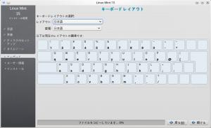 LinuxMintKDE15inst07
