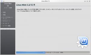 LinuxMintKDE15inst09