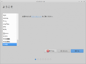 Xubuntu13_10_Inst02