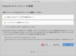 Xubuntu13_10_Inst03