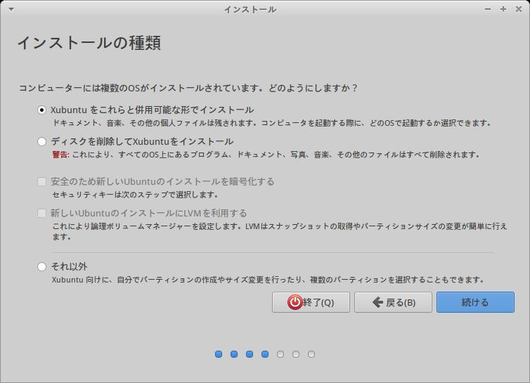 Xubuntu13_10_Inst04