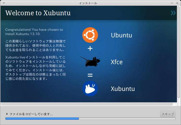 Xubuntu13_10_Inst08