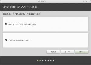 LinuxMint16Xfce_Inst04