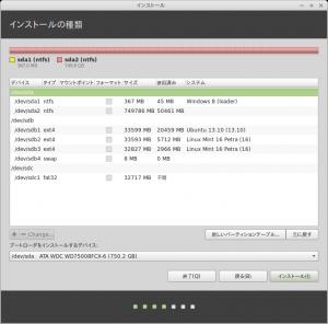 LinuxMint16Xfce_Inst05