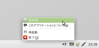 LinuxMint16Xfce_ibus01