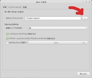 LinuxMint16Xfce_ibus02