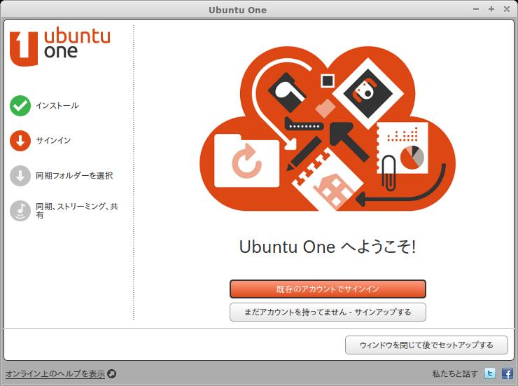 UbuntuOneInst01